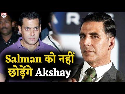 Salman के पीछे हाथ धोकर पड़े Akshay , वजह जानकर दंग होगा पूरा Bollywood