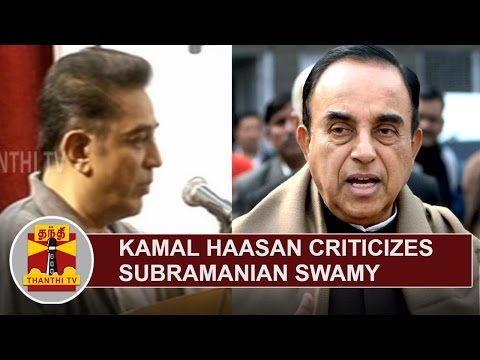 Actor Kamal Haasan criticizes Subramanian Swamy   Thanthi TV