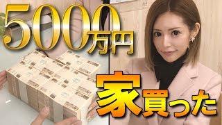 【凄すぎ!】5000万円で買った家の中身がゴージャスすぎた(No.1キャバ嬢のお買い物) thumbnail