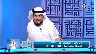 متصلة تسال عن الزواج  بدون ولي . الشيخ د. وسيم يوسف