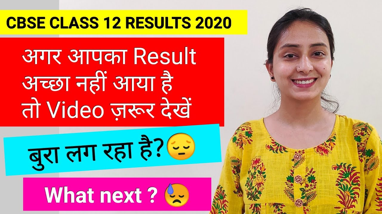 Result Achha nahi aaya | CBSE CLASS 12 RESULTS | Motivation