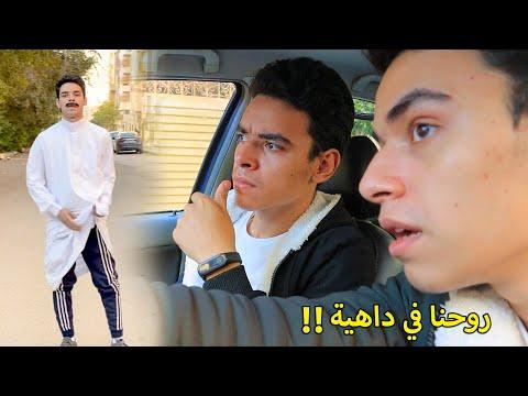 لما تسرق عربية ابوك من وراه و يقفشك 😂😂  التوينز