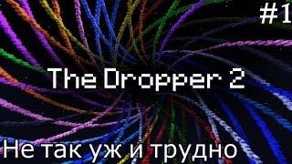 Minecraft - The Dropper 2. #1. Не так уж и трудно.
