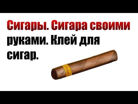 Сигары. Сигара своими руками. Клей для сигар.