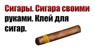 сигары. Сигара своими руками. Клей для сигар
