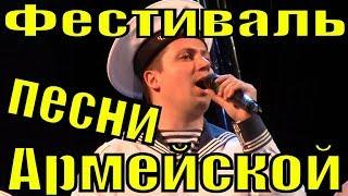 Открытие Фестиваля конкурс армейской песни 2018 в Сочи Гала-концерт открытия Фестиваля в Сочи