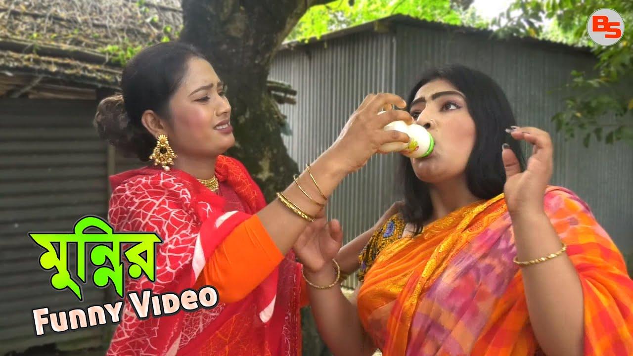 মুন্নির মজার ভিডিও-০৫ || funny episode- 05 || back scene