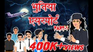 भूतिया एयरपोर्ट: Horror Kahaniya | Hindi Scary Stories | Hindi Horror Story | Best Horror Stories