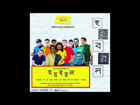 Haw Jaw Baw Raw Law- You have read it, now hear it! -an audio presentation by Mirchi 98.3, its hot!