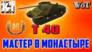 ЗНАК КЛАССНОСТИ МАСТЕР  ПТ 4 уровня Т 40  Карта Монастырь\World of Tanks