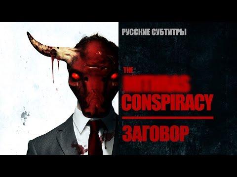 Заговор | The Conspiracy | 2012 | русские субтитры