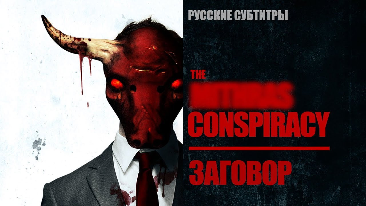 THE CONSPIRACY (FULL FILM)
