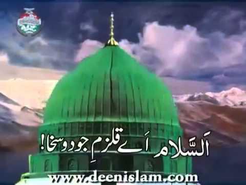Ya Nabi Salam Aalayka - With Arabic Subtitles By Amjad Bilali Brothers And Ansar Qadri