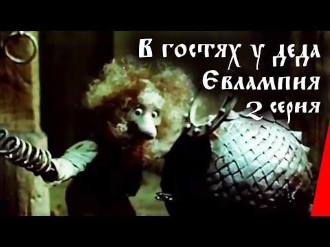 В гостях у деда Евлампия: Гармонь (2 серия) (1994) мультфильм