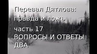 Перевал Дятлова: правда и ложь, ч.17: ВОПРОСЫ И ОТВЕТЫ ДВА