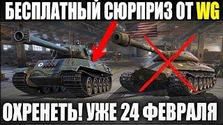 ЕСТЬ! ВМЕСТО ЗАЩИТНИКА ДАДУТ AMX M4 mle.49 БЕСПЛАТНО В WORLD OF TANKS