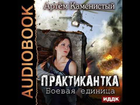 "2001333 Glava 01 Аудиокнига. Каменистый Артём ""Практикантка. Книга 2. Боевая единица"""