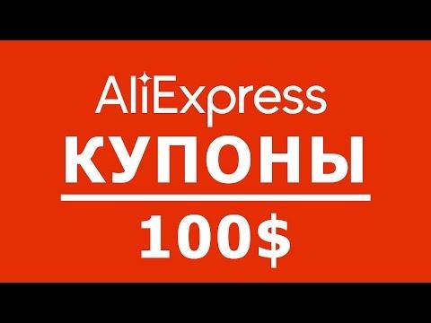 Купоны на Алиэкспресс, купон 4$ для заказа от 4.01$ + набор 100$.