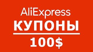 видео Как получить купон на 1 доллар от Алиэкспресс?