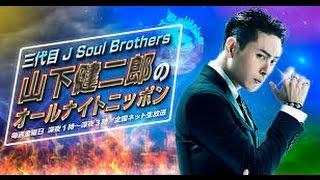 三代目 J Soul Brothers 山下健二郎のオールナイトニッポン ゲスト 劇団...