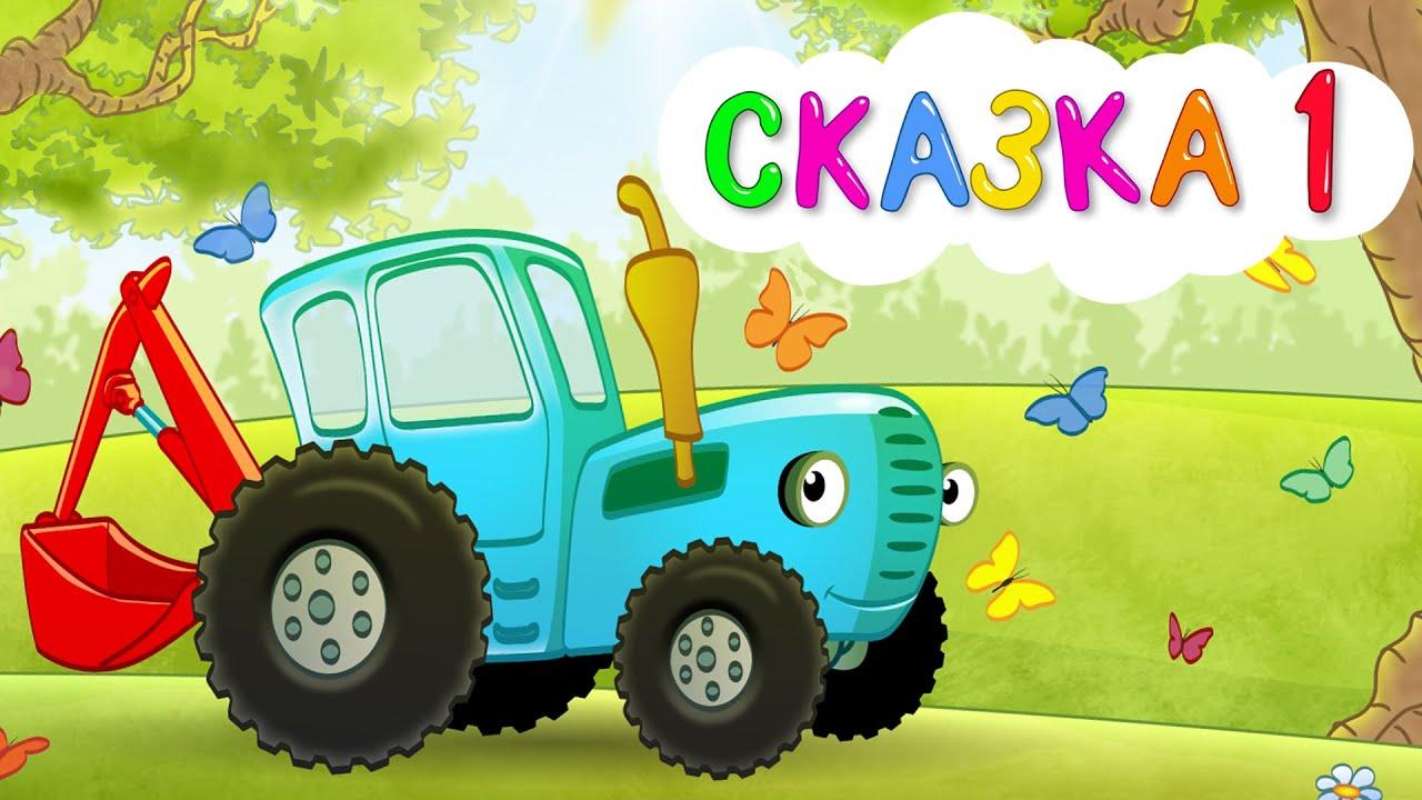 ПТИЧКА - Сказка 1 - Синий трактор Гоша рассказывает ...