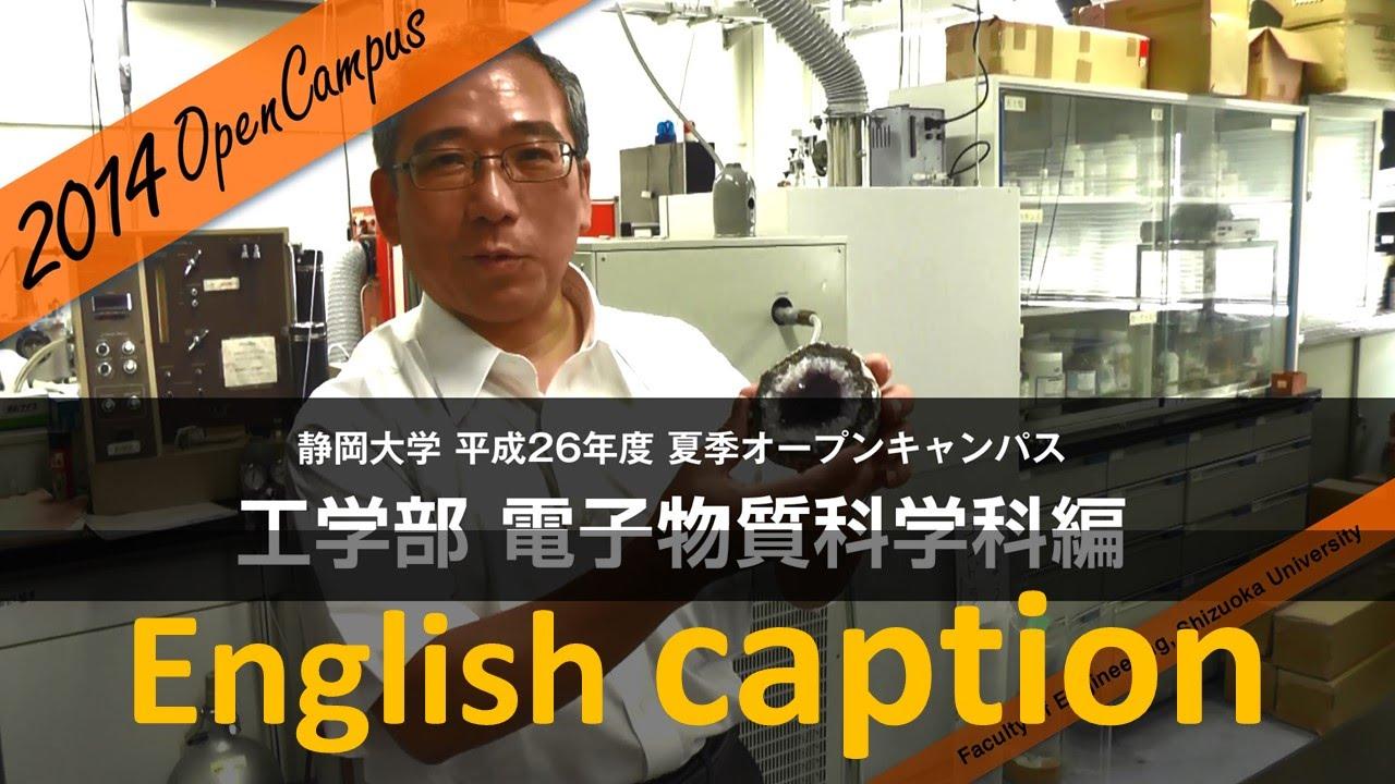 工學部 電子物質科學科 夏季オープンキャンパス2014 - 靜岡大學 ...