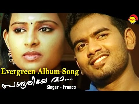 Sundariye Vaa | Evergreen Malayalam Album Song