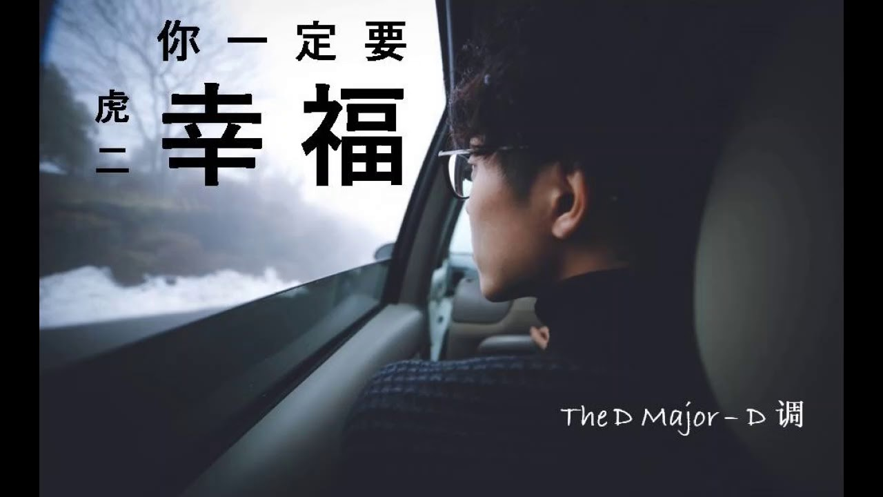 虎二 - 你一定要幸福 [在夜深人靜的時候想起他] - YouTube