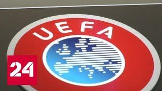 Перенос Евро-2020. Кто примет футбольный фестиваль? - Россия 24