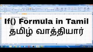 If() Formula in Tamil Excel | Excel in Tamil - if formula and Function