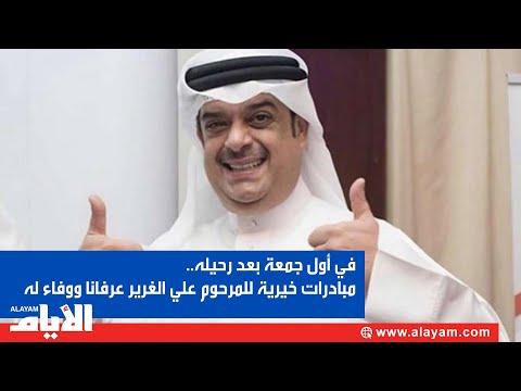في ا?ول جمعة بعد رحيله   مبادرات خيرية للمرحوم علي الغرير عرفانا ووفاء له  - نشر قبل 3 ساعة