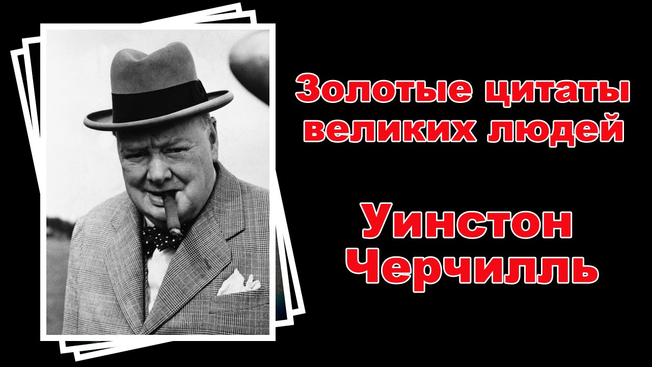 winston churchill and great men There's this famous story about sir winston churchill the great day finally and gave the following address, which is quoted in full: 'young men, never give.