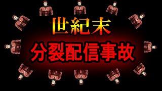 伝説の世紀末分裂生配信事故!!!!【完全版】
