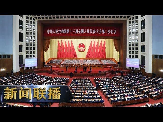 《新闻联播》 十三届全国人大二次会议在京闭幕 20190315 | CCTV
