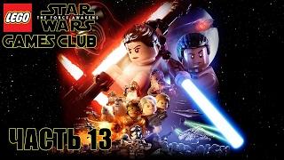 LEGO STAR WARS THE FORCE AWAKENS ● Прохождение #13 ● (финал)
