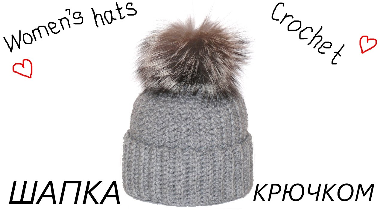 Женская теплая шапка. Вязание крючком. Women s warm hat. Crochet. - YouTube d9385214ace40