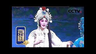《CCTV空中剧院》 20190519 京剧《白蛇传》 2/2| CCTV戏曲