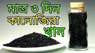 টানা ৩ দিন কালোজিরা খেলে কি হয় জানেন? benefits of blackcumin || Health Bangla