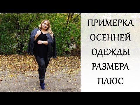 МОДНАЯ ОДЕЖДА БОЛЬШИХ РАЗМЕРОВ || PLUS SIZE HAUL