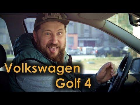 Volkswagen Golf 4 - самый популярный автомобиль. Обзор и тест драйв б/у авто
