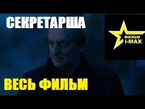 СЕКРЕТАРША @ Русские мелодрамы 2019 новинки HD 1080P