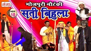 सती बिहुला (भाग-10)   Bhojpuri Nautanki   Nautanki Nach Programme