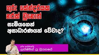 ගුරු කේන්දරයක නරක් වුනොත් රුධිරය ආශ්රිත පීඩා ඇති විය හැක | Piyum Vila | 07-10-2019 | Siyatha TV Thumbnail