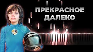 Крылатов - Прекрасное далеко (Гостья из будущего) | Кавер на пианино, Караоке видео