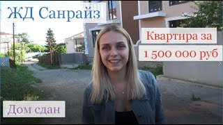 Купить квартиру в Сочи / ЖД Санрайз / Недвижимость в Сочи