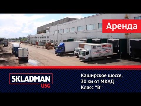 видео: Склад на МКАД | www.sklad-man.ru | Аренда склада на МКАД