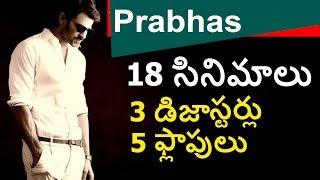 #Prabhas Flop Movies | 18 సినిమాలు 3 డిజాస్టర్లు 5 ఫ్లాపులు 3 బ్లాక్ బస్టర్లు