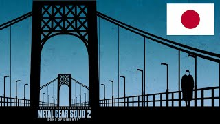 Metal Gear Solid 2: Sons of Liberty (Japanese Version)