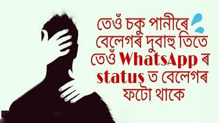new assamese love status video, new assamese love whatsapp status, new status 2019 love assamese