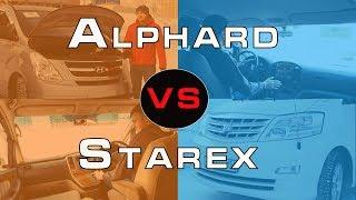 Toyota Alphard против Hyundai Grand Starex/H1. ( Сравнение авто от РДМ-Импорт )